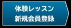 体験レッスン・新規会員登録